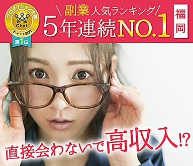 福岡の副業人気ランキング5年連続No.1