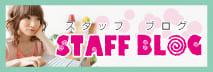 スタッフブログ - STAFF BLOG