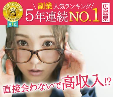 広島の副業人気ランキング5年連続No.1