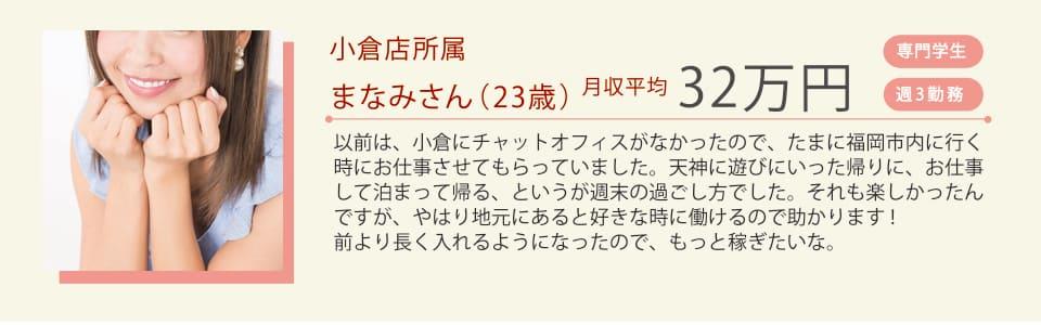 小倉店所属:まなみさん(23歳)