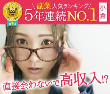 小倉の副業人気ランキング5年連続No.1