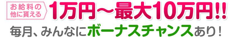お給料の他に貰える 1万円〜最大10万円!!