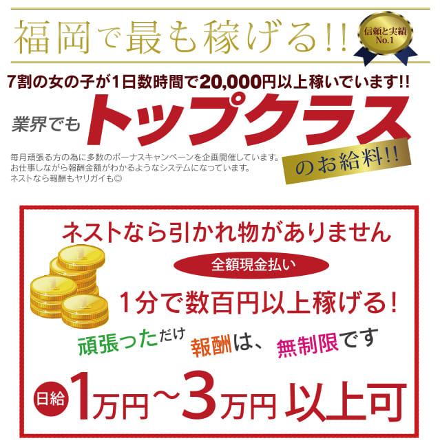 福岡で最も稼げる!!業界でもトップクラス